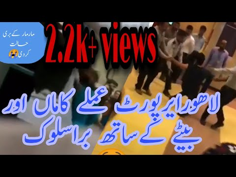 Lahore Airport Incident||Fight between passenger and Security|عملےکی غنڑہ گردی ماں اوربیٹےکوبہت مارا