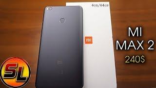 Xiaomi Mi Max 2 (Black) полный обзор настоящего гиганта c отличной автономностью! review