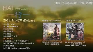 2019/3/14(木)Release HAL(FEST VAINQUEUR) Solo Album 『ー行ー』 ・・・・...