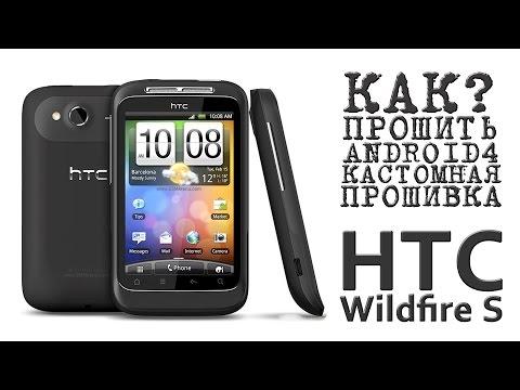 #КАК? ПРОШИТЬ ANDROID4 КАСТОМНАЯ ПРОШИВКА (HTC Wildfire S)