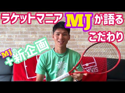 1シーズンにラケットいっぱい買っちゃう男ラケットマニアMJのこだわり+新企画発表テニス