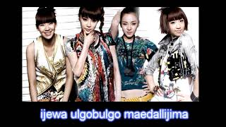 [MP3 DL](2NE1) I Don't Care [with romanized  lyrics] Mp3