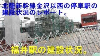 2019年金沢以西の北陸新幹線の駅の建設状況のレポートの旅。【福井駅の建設状況。】