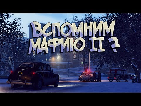 #15 | А давайте вспомним Mafia 2 - лампово, атмосферно и ноастальгически!