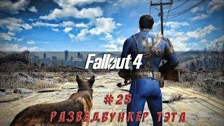 Fallout 4 - 25 Разведбункер Тэта выживание