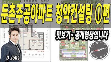 둔촌주공아파트 재건축 청약컨설팅 맛보기 ①편