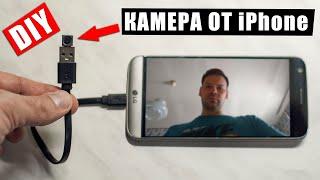 як зробити приховану камеру з камери телефону в домашніх умовах