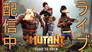 #1【ライブ実況】Mutant Year Zero: Road to Eden【エデンへの道】
