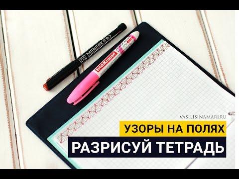 Видео DIY Украшаем ежедневник, тетрадь, планер узорами зентангл