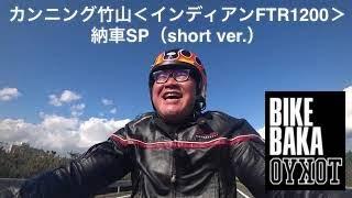 『TOKYO BB』DVD特典映像「カンニング竹山<インディアンFTR1200>納車SP(short ver.)」公開!