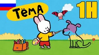 Рисунки Тёмы 1 час - Обучающие мультфильмы для малышей