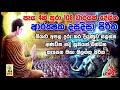 Arakshaka Dasa Disa Piritha 108 Vaarayak ආරක්ෂක දසදිසා පිරිත
