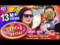 Download Jombe Re Jomba (Love Song) II Pravin Luni II Latest Gujarati II Full HD  MP3 song and Music Video