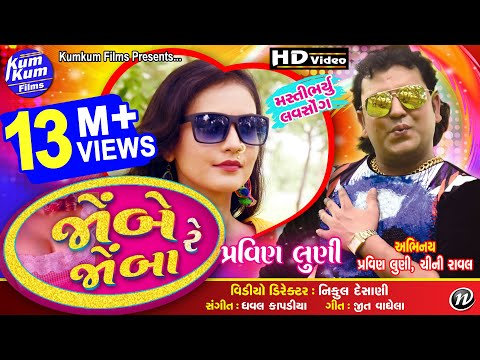 Jombe Re Jomba (Love Song) II Pravin Luni II Latest Gujarati II Full HD Video