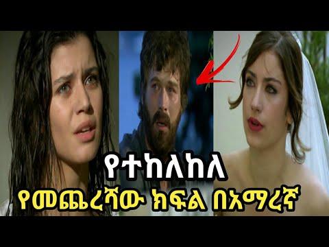 kana tv : የተከለከለ የመጨረሻው ክፍል በአማረኛ | yetekelekele 145|146| maebel |yegna sefer|kana movies| beza show