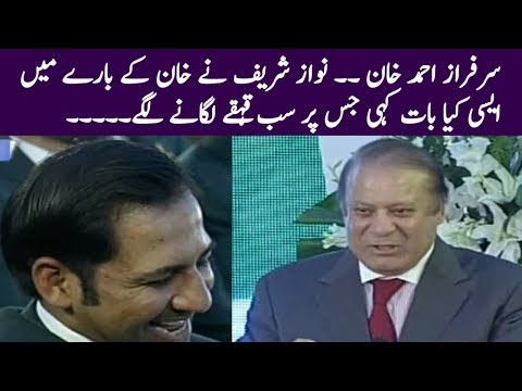 Sarfraz Ahmed Khan | Nawaz Sharif Funny Remarks on Pathans thumbnail