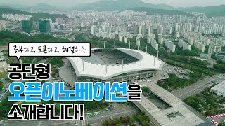 서울시설공단 오픈이노베이션을 소개합니다!썸네일
