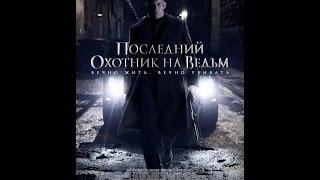 Последний охотник на ведьм - трейлер на русском (2015 )