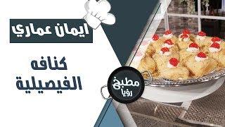 كنافه الفيصيلية - ايمان عماري