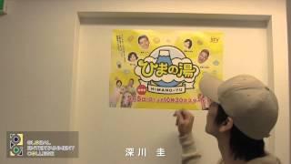 深川 圭 ひまの湯 (札幌テレビ放送) STV制作 『ひまの湯』 毎週日曜夜10...