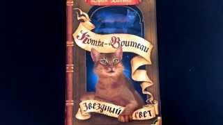Коты-воители сумерки fb2
