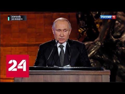 Слезы Путина! Пронзительная церемония в Израиле // Москва. Кремль. Путин от 26.01.2020