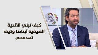 د. خليل الزيود - كيف تبني الأندية الصيفية أبناءنا وكيف تهدمهم