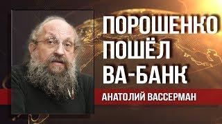 Анатолий Вассерман об инциденте в Керченском проливе