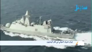 ايران شريك الحوثي في قتل اليمنيين