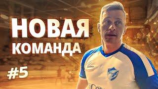 Сибскана перешёл в новую команду чтобы поехать на лучший футбольный турнир в России Last Dance 5