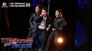 ฝากเลี้ยง   Monkey Boys   THAILAND'S GOT TALENT 2018