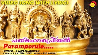 Paramporule Ninne Devotional Song | P Jayachandran | Lyrics J Anitha Devi | Music P D Saigal