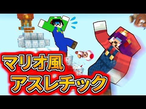 【Minecraft】死ぬかもしれないアスレチック!?'マリオとSASUKEが合体したアスレチック'よりヤバイコース…!【ゆっくり実況】【マインクラフト茶番】