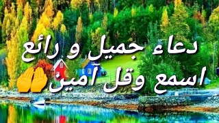 دعاء رفع البلاء والباء- عبدالكريم ميهوب