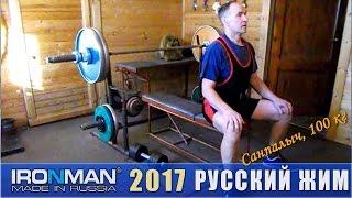 Санпалыч 100кг, Чемпионат IRONMAN по Русскому жиму 2017