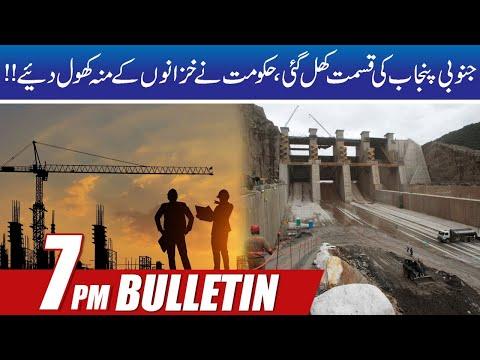 7pm News Bulletin | 7 Feb 2021 | Rohi