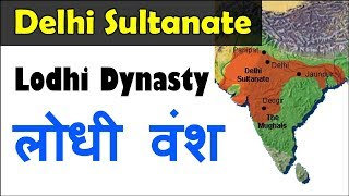 Lodhi dynasty (Delhi Sultanate) Indian History with MCQ || UPSC, SSC CGL, CHSL, CDS