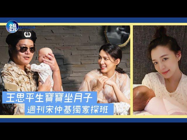 台北宋仲基突襲王思平坐月子 「母乳像蓮蓬頭噴出」笑著哭了 鏡週刊