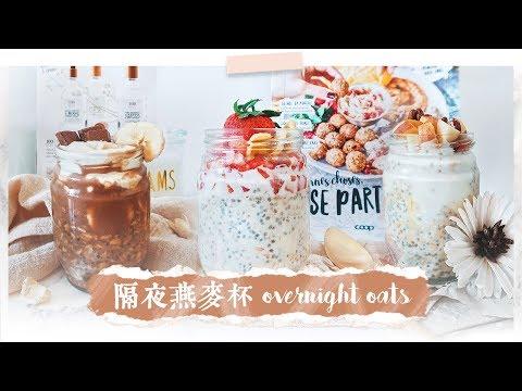 4種高顏值奶茶隔夜燕麥粥 | fancy milk tea overnight oats recipe 4 ways