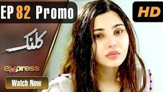 Pakistani Drama   Kalank - Episode 82 Promo   Express Entertainment Dramas   Rubina Arif, Shahzad