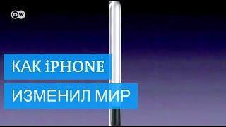 10 лет iPhone  гаджет, изменивший мир