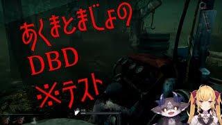 [LIVE] 【でびリオン】悪魔と魔女のDBD