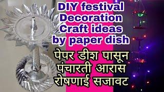 पेपर डीश पासून पंचारती आरास रोषणाई/DIY festival craft decoration ideas/Diwali, Christmas decorations
