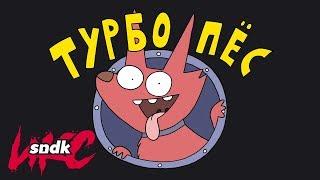 ПСИНА С ТУРБИНОЙ   Турбо Пёс   Авторская анимация