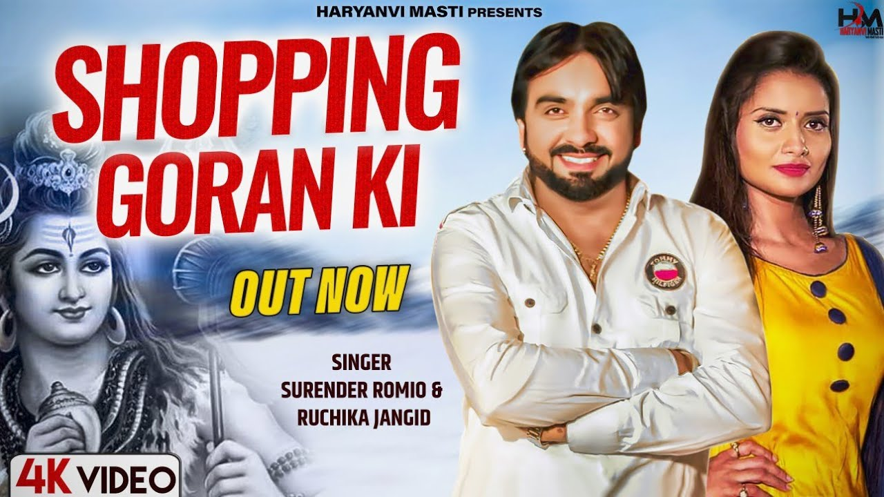 Shopping Goran Ki (Full Video) Surender Romio | Ruchika Jangid | New Haryanvi Bhola Song Video 2020