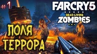 Far Cry 5 #1 💀 - Поля Террора - ДЕНЬ ЛЮТЫХ ЗОМБИ - DLC