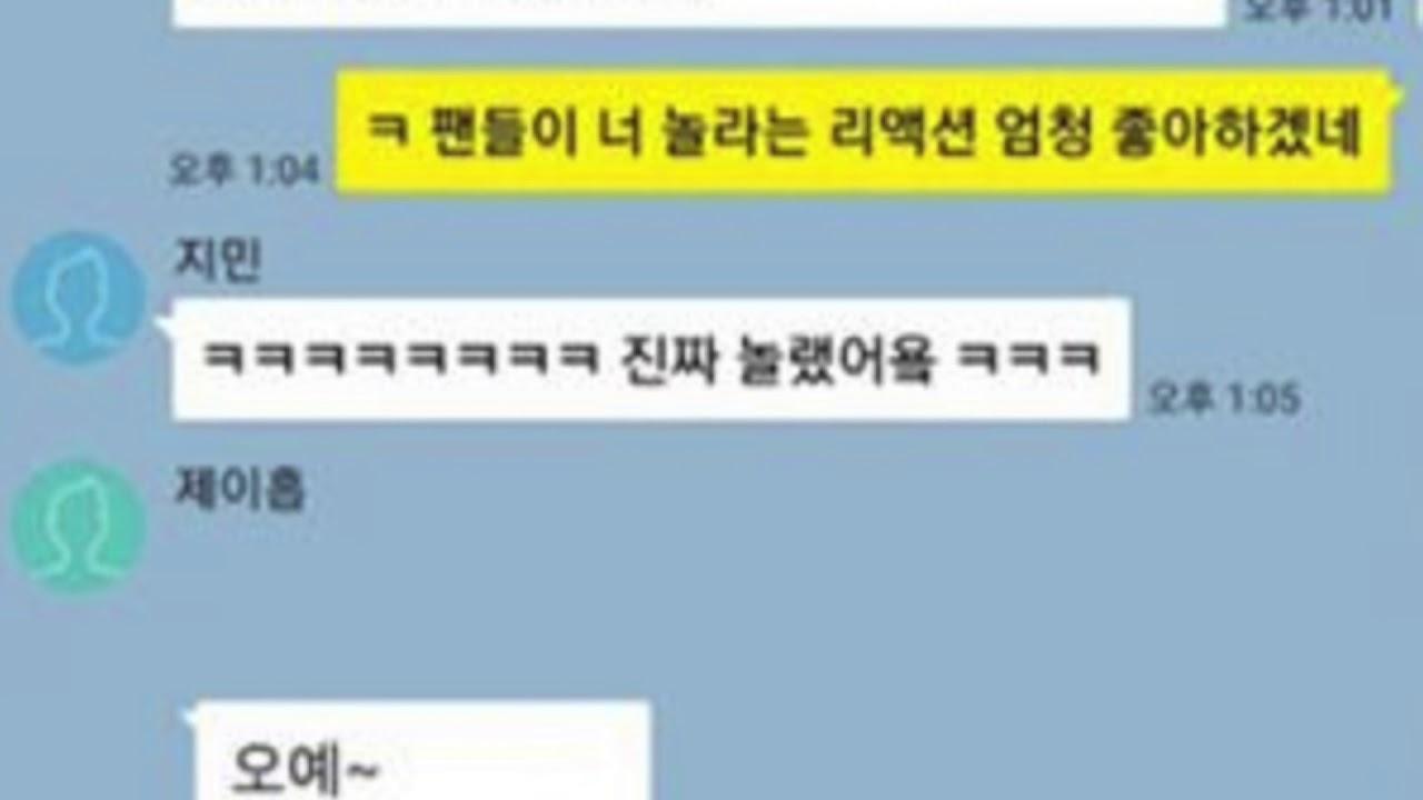방탄소년단(BTS) 제임스코든쇼 이후 방시혁과 나눈 실제 카톡 대화
