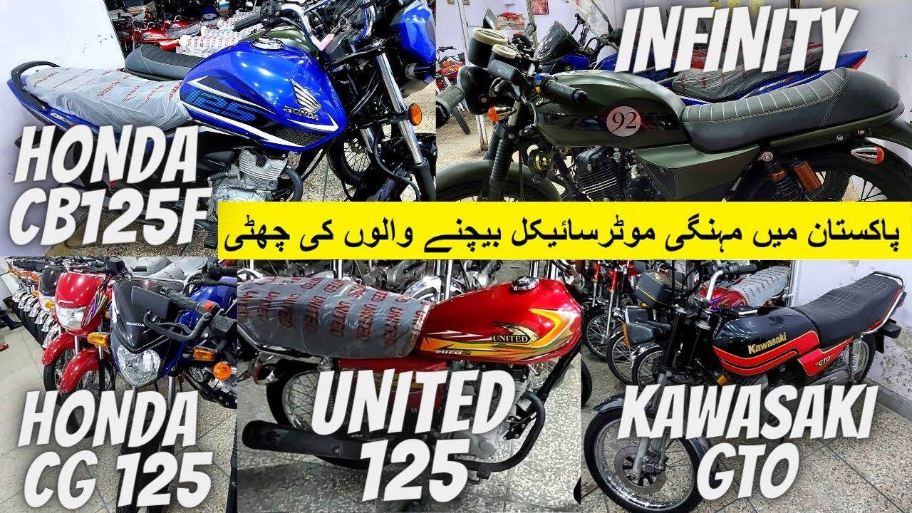 HI SPEED INFINITY 150cc HONDA CG 125 KAWASAKI GTO HONDA DELUXE 125cc ALL USED BIKES PRICE IN PAISTAN