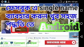 how to make single name on Facebook by Android | NO ROOT |[bangla]