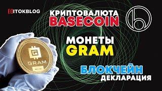 Криптовалюта Basecoin. Блокчейн декларация. Монеты Gram